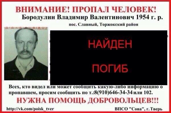 [Погиб] Бородулин Владимир Валентинович (1954 г.р.)