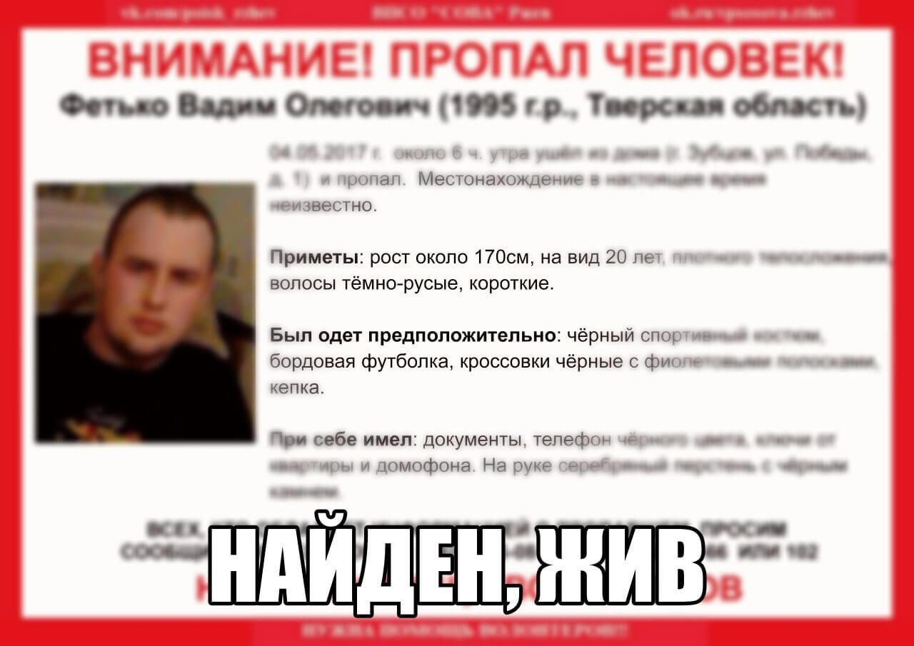[Жив] Фетько Вадим Олегович (1995 г.р.)
