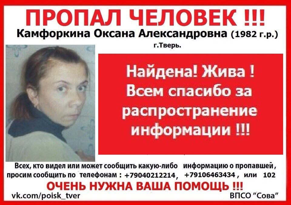[Жива] Комфоркина Оксана Александровна (1982 г.р.)