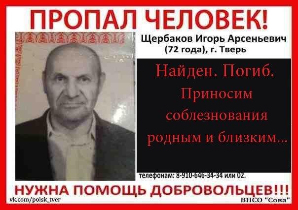[Погиб] Щербаков Игорь Арсеньевич