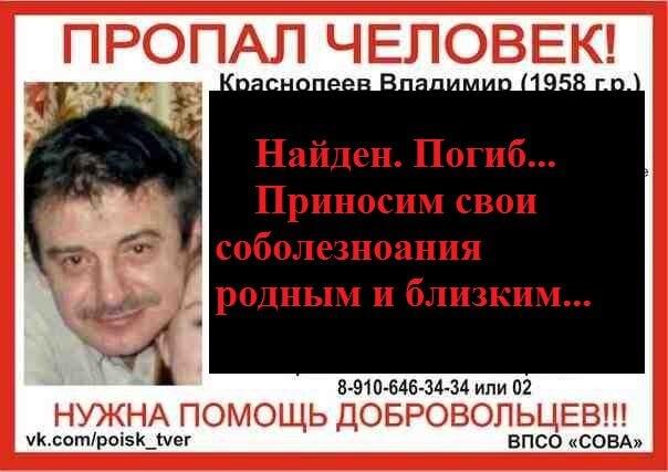 [Погиб] Краснопеев Владимир (1958 г.р.)