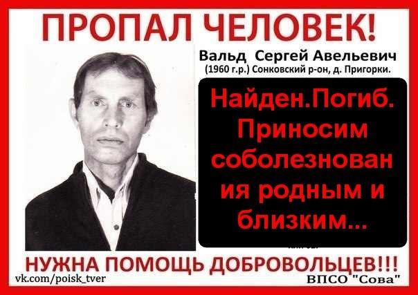 [Погиб] Вальд Сергей Авельевич (1960 г.р.)