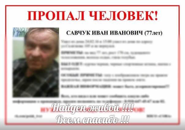 [Жив] Савчук Иван Иванович