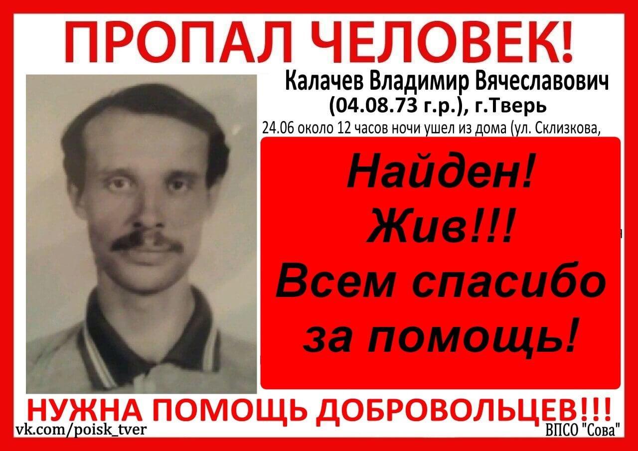 [Жив] Калачев Владимир Вячеславович (1973 г.р.)