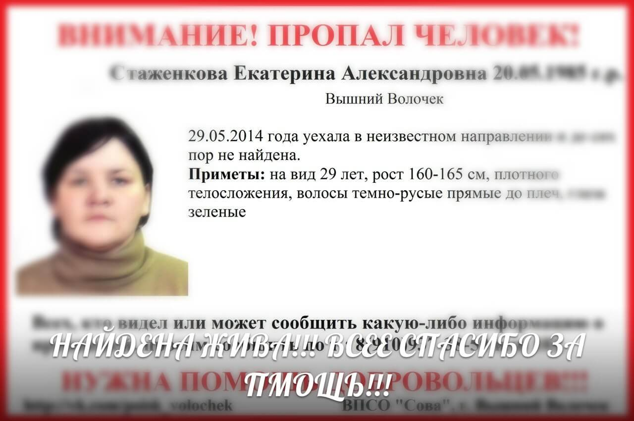 [Жива] Стаженкова Екатерина Александровна (1985 г.р.)