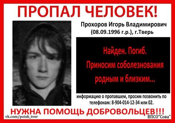 [Погиб] Прохоров Игорь Владимирович