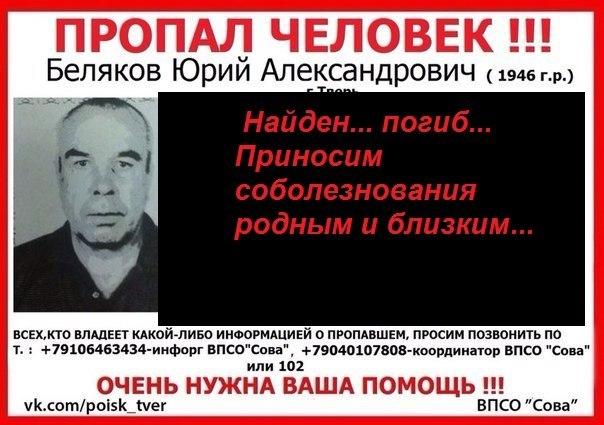 [Погиб] Беляков Юрий Александрович (1946 г.р.)
