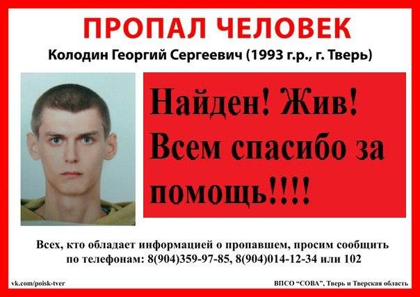 [Жив] Колодин Георгий Сергеевич (1993 г.р.)