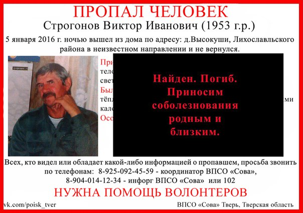 [Погиб] Строгонов Виктор Иванович (1953 г.р.)