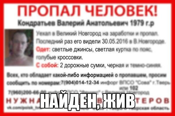 [Жив] Пропал Кондратьев Валерий Анатольевич (1979 г.р.)