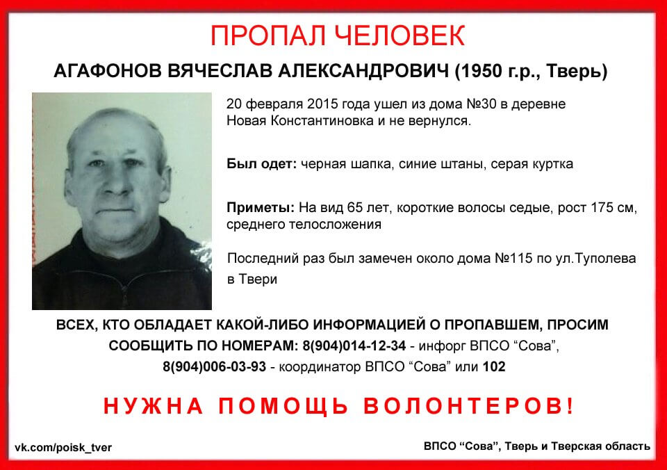 Пропал Агафонов Вячеслав Александрович (1950 г.р., Тверь)