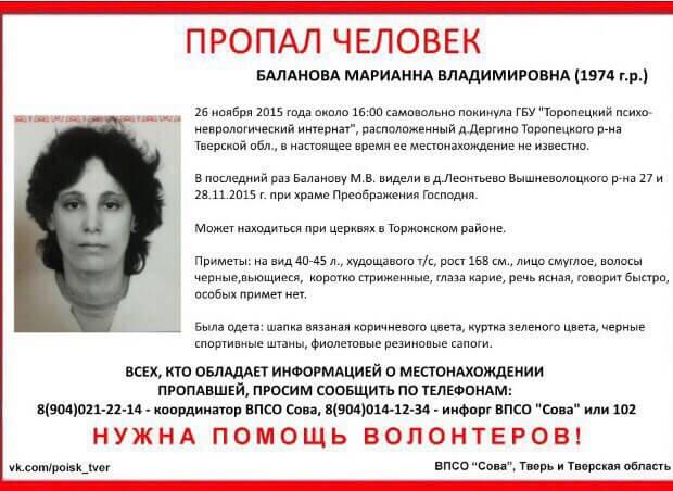 Пропала Баланова Марианна Владимировна (1974 г.р.)