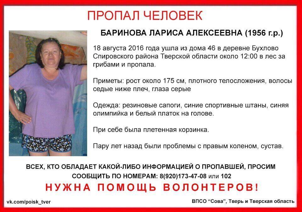 Пропала Баринова Лариса Алексеевна (1956 г.р.)