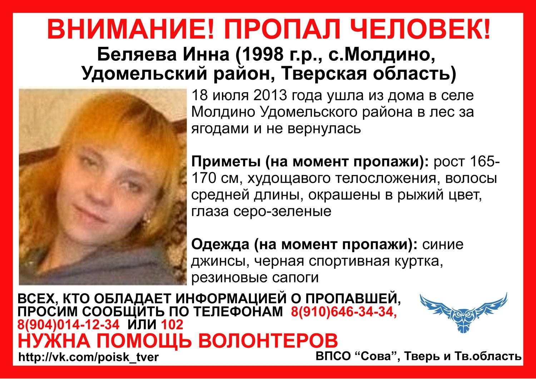 Пропала Беляева Инна (1998 г.р.)