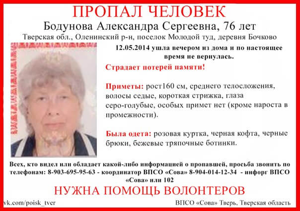Пропала Бодунова Александра Сергеевна (76 лет)