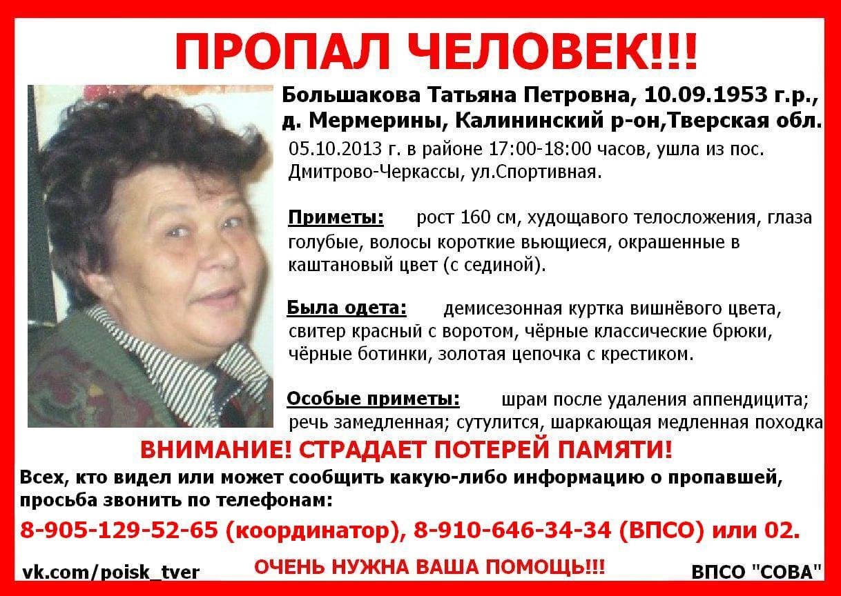 Пропала Большакова Татьяна Петровна (1953 г.р.)