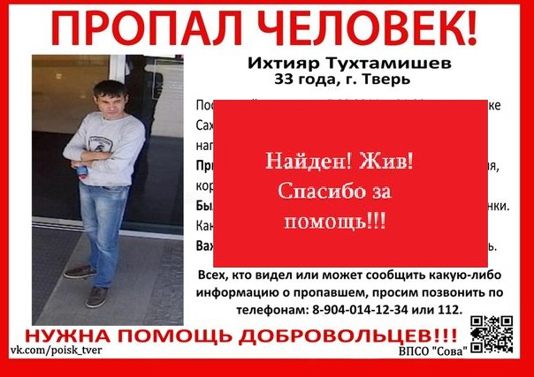 [Жив] Ихтияр Тухтамишев