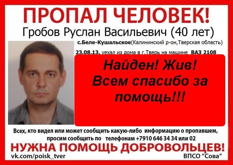 [Жив] Гробов Руслан Васильевич