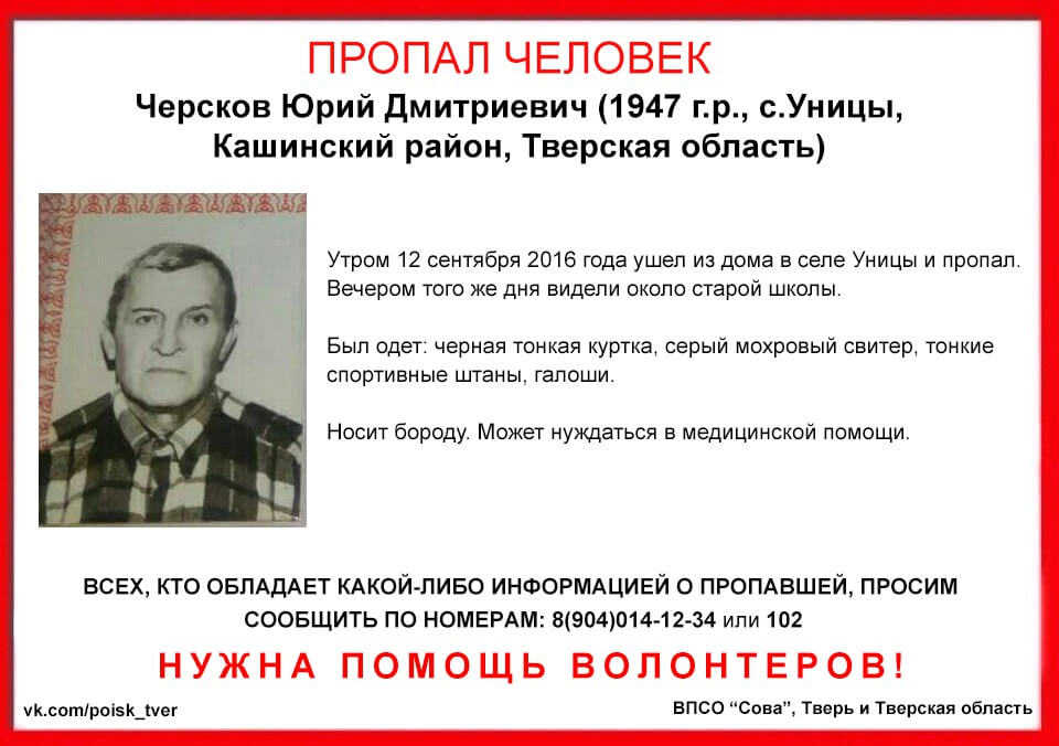 Пропал Черсков Юрий Дмитриевич (1947 г.р.)