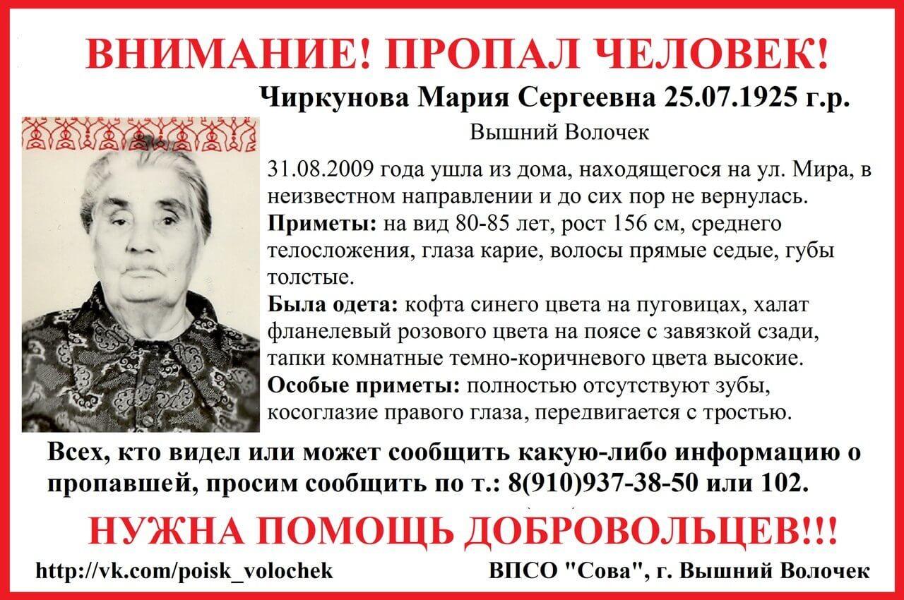 Пропала Чиркунова Мария Сергеевна (1925 г.р.)
