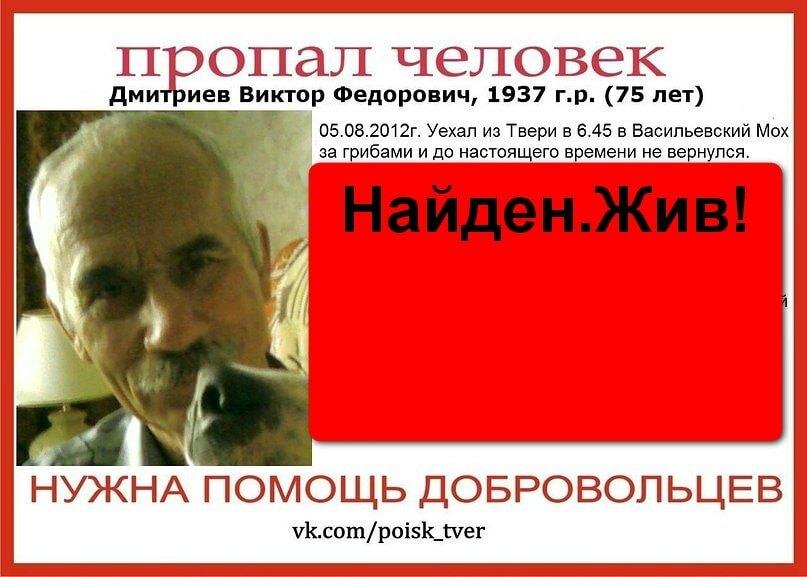 [Жив] Дмитриев Виктор Федорович
