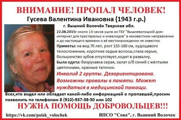 Пропала Гусева Валентина Ивановна (1943 г.р.)