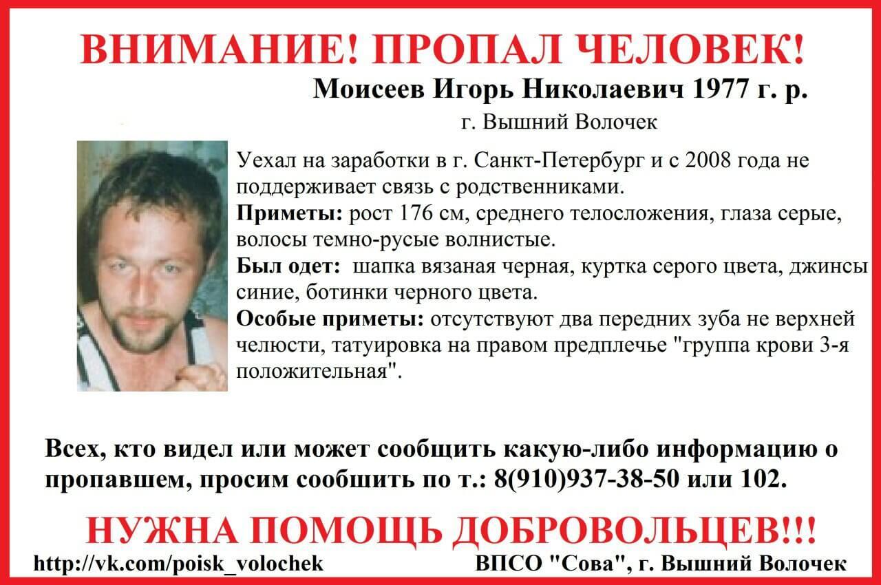 Пропал Моисеев Игорь Николаевич (1977 г.р.)