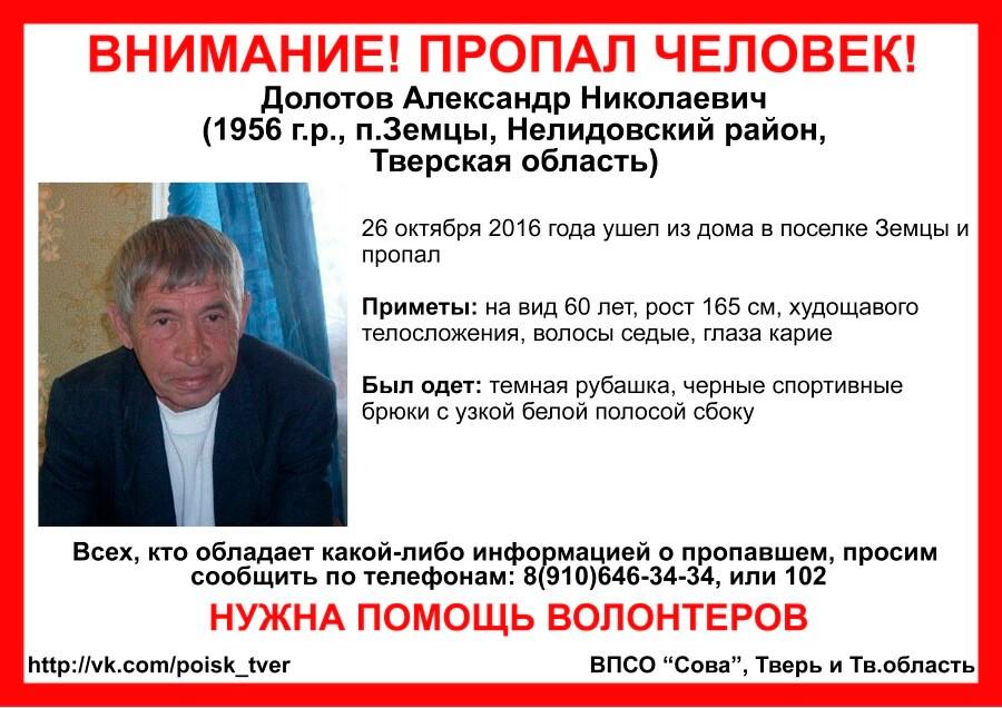 Пропал Долотов Александр Николаевич (1956 г.р.)