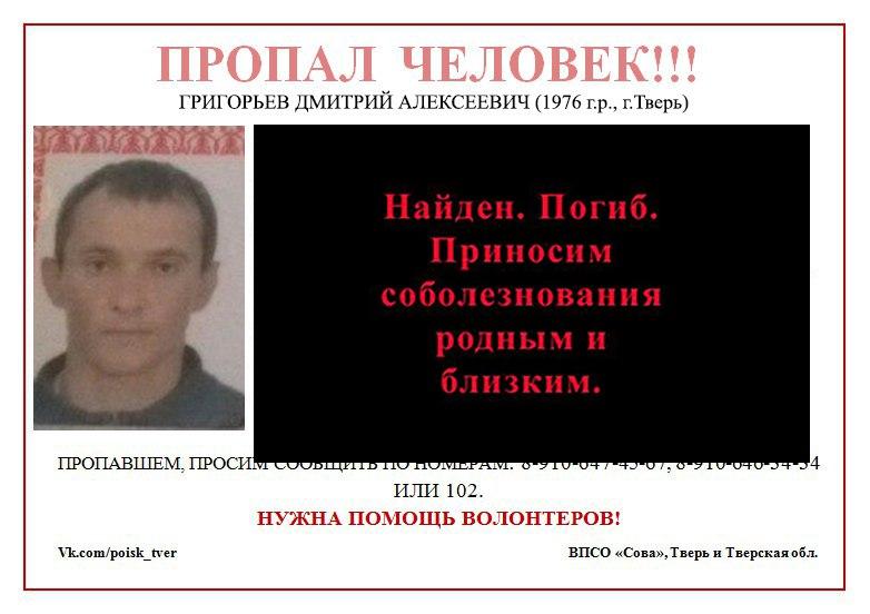 [Погиб] Григорьев Дмитрий Алексеевич (1976 г.р.)