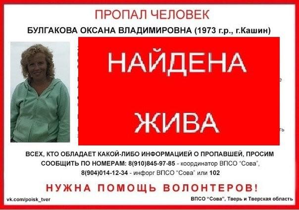 [Жива] Булгакова Оксана Владимировна (1973 г.р.)