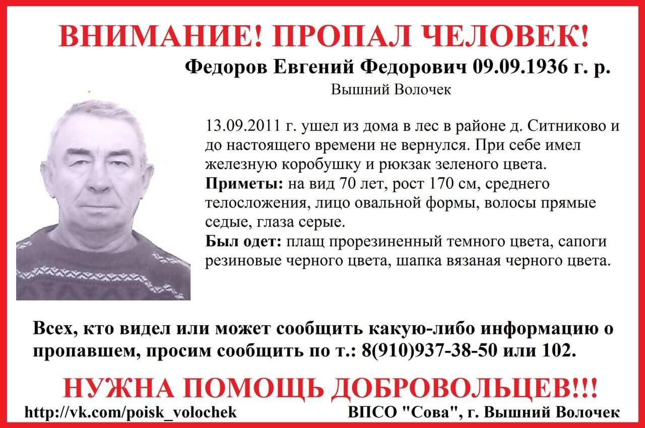 Пропал Федоров Евгений Федорович (1936 г.р.)