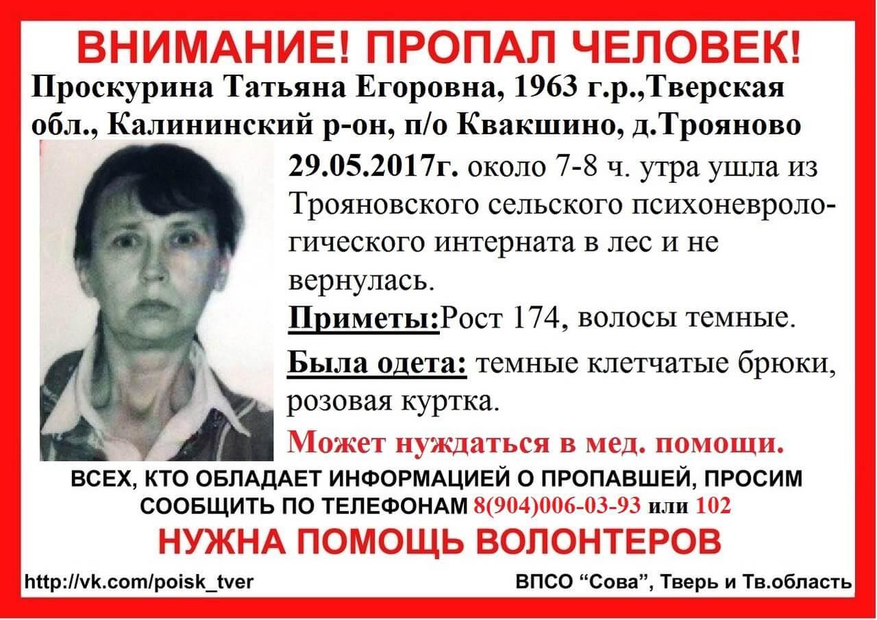 Пропала Проскурина Татьяна Егоровна (1963 г.р.)