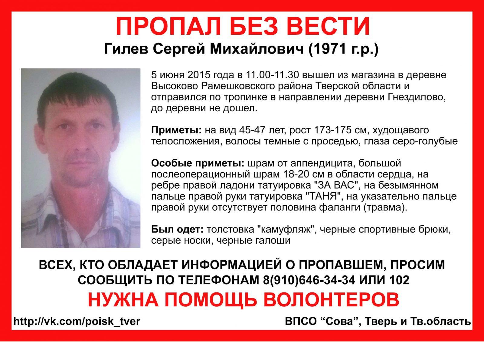 Пропал Гилев Сергей Михайлович (1971 г.р.)