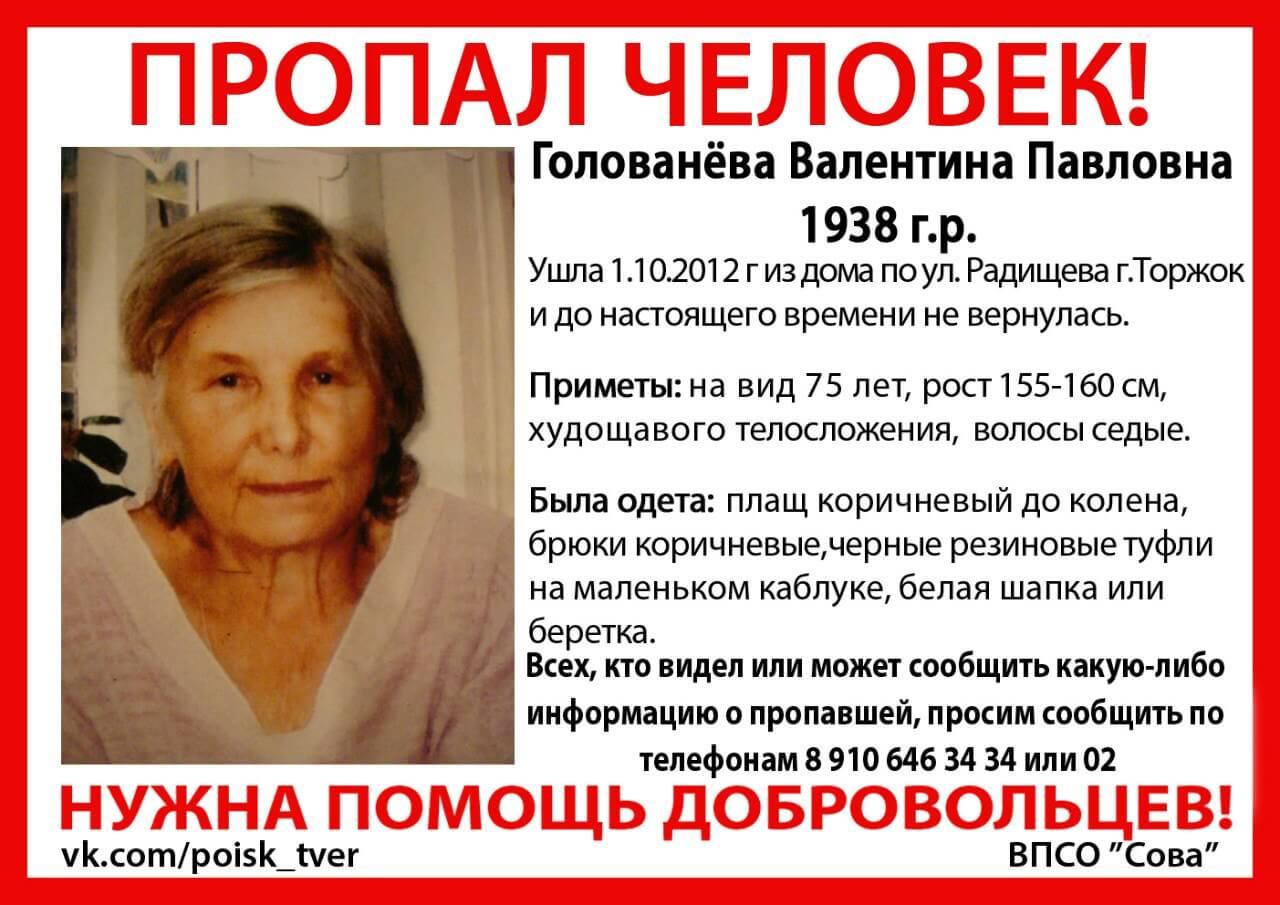 Пропала Голованева Валентина Павловна (1938 г.р.)
