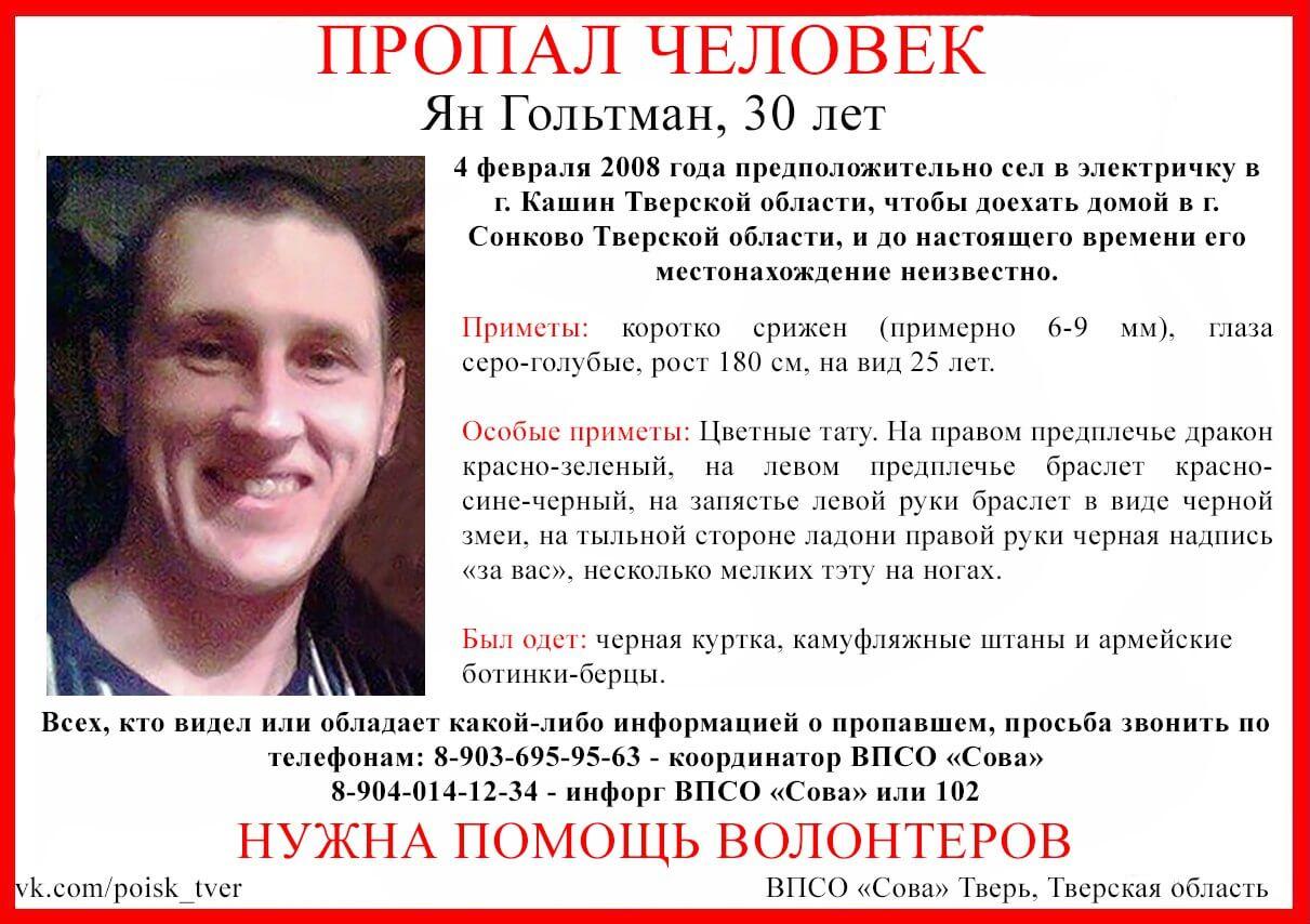 Пропал Ян Гольтман (30 лет)