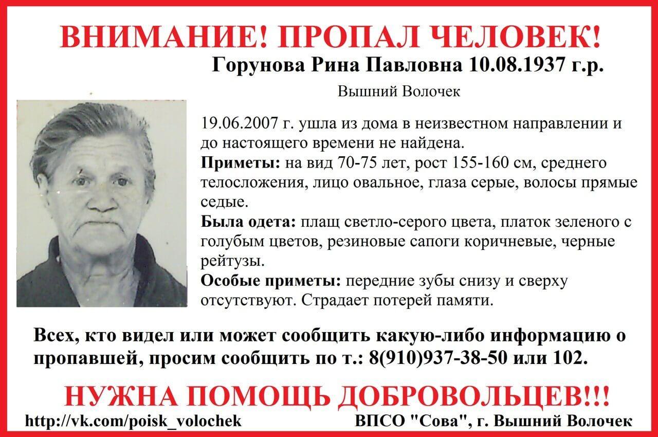 Пропала Горунова Рина Павловна (1937 г.р.)