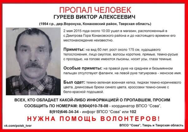 Пропал Гуреев Виктор Алексеевич (1954 г.р.)