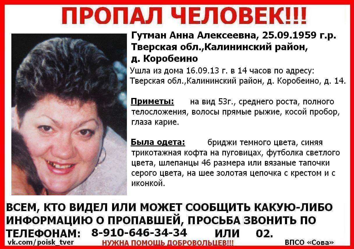 Пропала Гутман Анна Алексеевна (1959 г.р.)