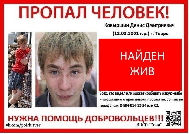 Жив Ковыршин Денис Дмитриевич (2001 г.р.
