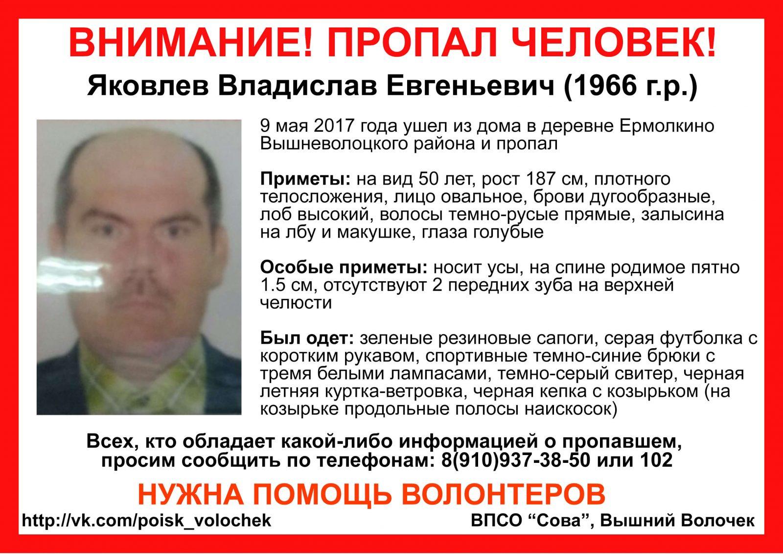 Пропал Яковлев Владислав Евгеньевич (1966 г.р.)
