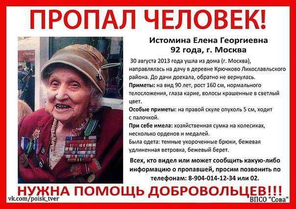 Пропала Истомина Елена Георгиевна