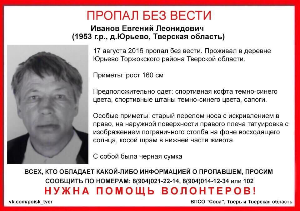 Пропал Иванов Евгений Леонидович (1953 г.р.)