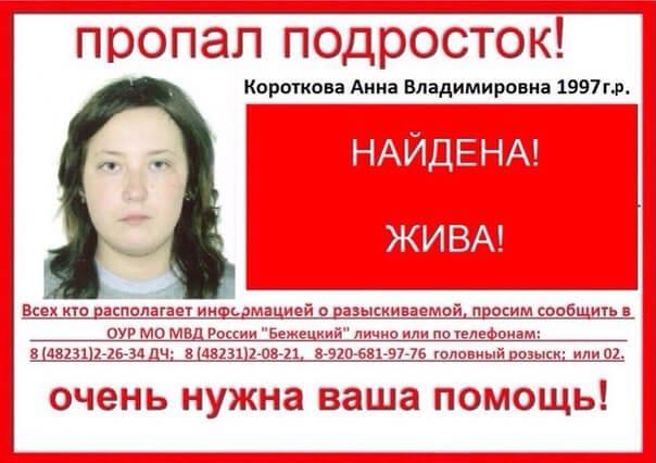 [Жива] Короткова Анна Владимировна (1997 г.р.)