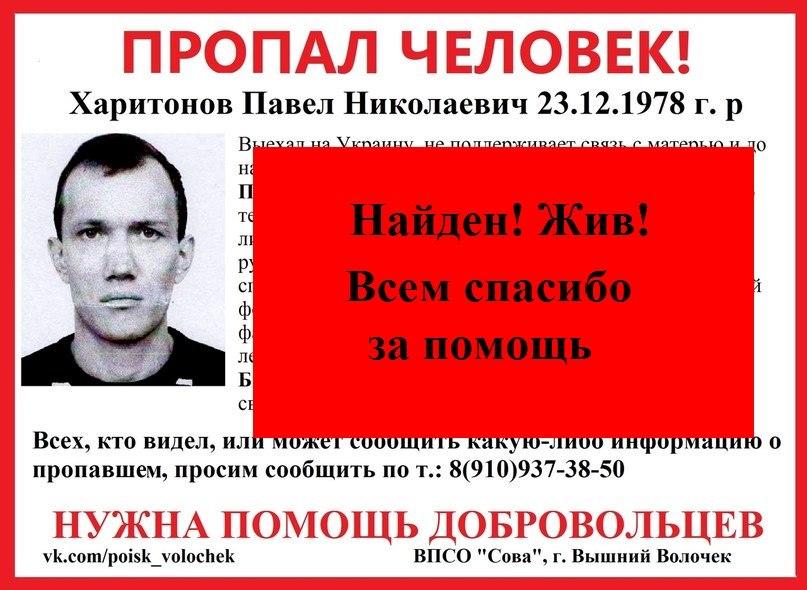 [Жив] Харитонов Павел Николаевич (1978 г.р.)
