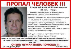 Пропал Козловский Алексей Станиславович