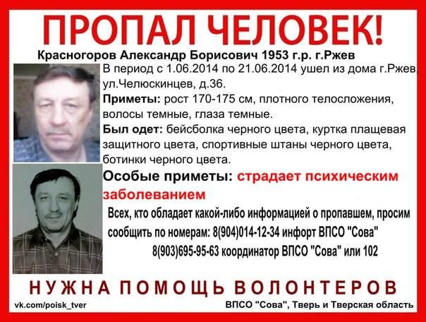 Пропал Красногоров Александр Борисович (1953 г.р.)