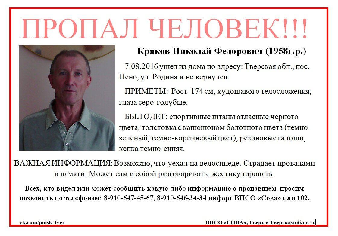 Пропал Кряков Николай Федорович (1958 г.р.)