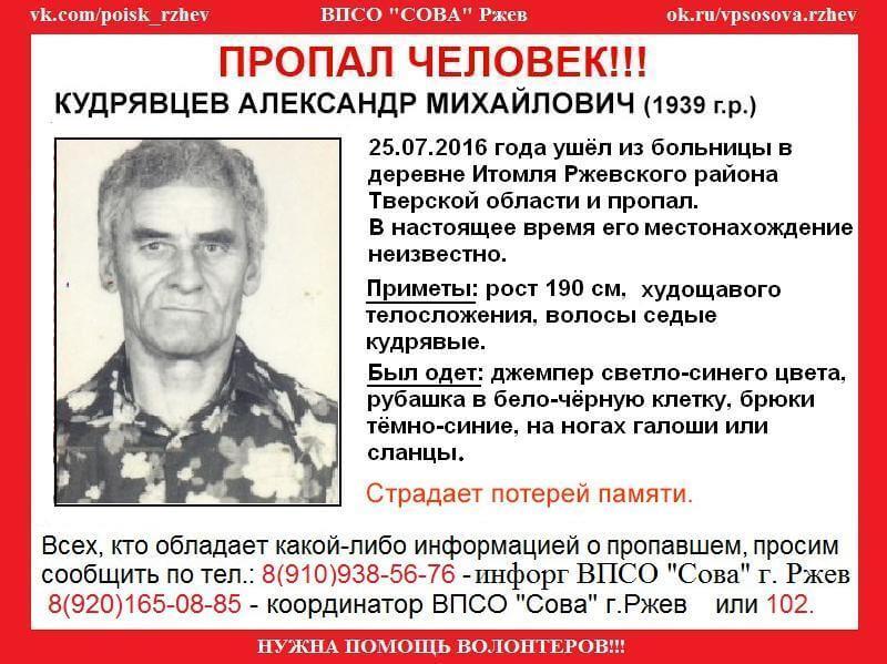 Пропал Кудрявцев Александр Михайлович (1939 г.р.)