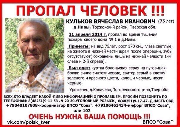 Пропал Кульков Вячеслав Иванович