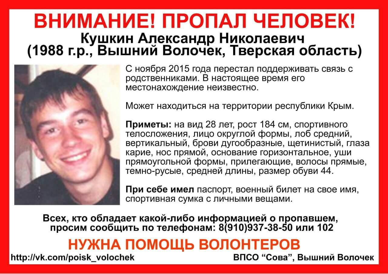 Пропал Кушкин Александр Николаевич (1988 г.р.)